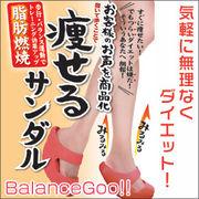 痩せるサンダル BalanceGoo!!(バランスグー)