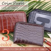 ◆小銭入れ ラウンドファスナー パスケース クロコ調 型押し 定期入れ スライド窓◆A-011-3