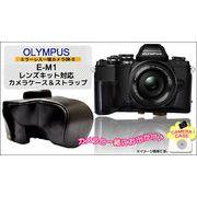 OLYMPUS(オリンパス) ミラーレス一眼OM-D E-M1 レンズキット対応 カメラケース&ストラップ