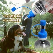 ●ラクラク簡単♪ペットボトル用★ペット用給水器★水やり★