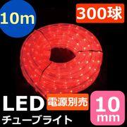 【レッド・赤】LEDチューブライト(ロープライト)2芯タイプ/10m/直径10mm/300球