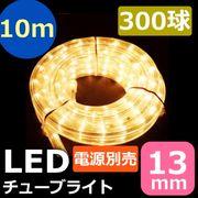 【ウォームホワイト・温白】LEDチューブライト(ロープライト)2芯タイプ/10m/直径13mm/300球