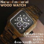 日本製ムーブ 天然素材 スクエア ウッドウォッチ 木製腕時計 軽量 ユニセックス