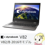 PV82BMP-NJA 東芝 2016冬モデル dynabook 12.5型 2in1コンバーチブル パソコン V82/B オニキスメタリッ