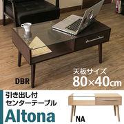 Altona 引き出し付きセンターテーブル DBR/NA