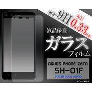 ガラスフィルム>>>AQUOS PHONE ZETA SH-01F用液晶保護ガラスフィルム