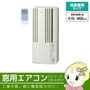 【冷房専用】CW-A1817-W コロナ 窓用エアコン4.5~7畳 換気 マイナスイオン