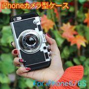 【即納】立体カメラ型 iPhoneケース iphone6/6s 耐衝撃 クラシックカメラ風 おもしろ ネックストラップ付