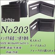 定番商品!!使いやすいシンプルな二つ折りメンズ皮革財布!!!