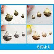 【夏アクセサリー】アンティークパーツ 貝殻チャーム シェルチャーム 作法改良 大幅値下げ