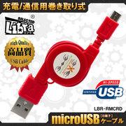 巻取式microUSBケーブル・スマホ通信+充電対応【LBR-RMCRD】レッド