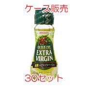【ケース販売】AJINOMOTO オリーブオイルエクストラバージン 70g×30本