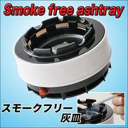 タバコの煙を吸って臭いも押さえる【スモークフリー灰皿】単3電池2本別売