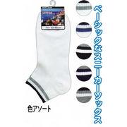 紳士綿混スニーカーソックス口ゴムライン4012102(45-605)