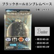 ブラックホールエンブレムベース 日産 Lサイズ 青3D-NS-LB