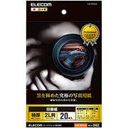 エレコム 印画紙 黒を極めた写真用紙プロ(2L/20枚) EJK-RC2L20