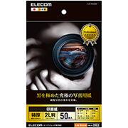 エレコム 印画紙 黒を極めた写真用紙プロ(2L/50枚) EJK-RC2L50
