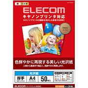 エレコム キヤノンプリンタ対応光沢紙(A4/50枚) EJK-CGNA450