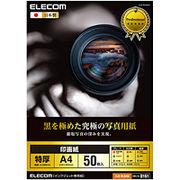 エレコム 印画紙 黒を極めた写真用紙プロ(A4/50枚) EJK-RCA450