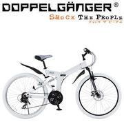 【メーカー直送】 713-DOPPE ドッペルギャンガー 26インチ 折りたたみ自転車