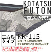 薄掛けコタツ布団 正方形 KK-115