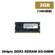 プリンストン PDN3/1066-1GX2 PC2-8500 2GB 204pin DDR3 SO-DIMM(1GB2枚組)