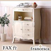 【代引不可】 アンティーク調クラシック家具シリーズ【francesca】フランチェスカ:FAX台