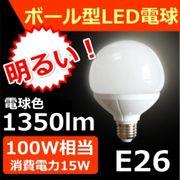 ボール型LED電球 消費電力15W 白熱電球100W相当 口金E26 電球色