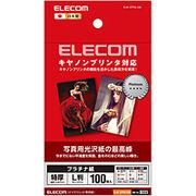 エレコム キヤノン対応 光沢紙の最高峰 プラチナフォトペーパー EJK-CPNL100