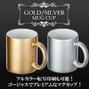 【名入れ対応】★3色★フルカラー転写対応陶器マグカップ(320ml)(シルバー/ゴールド)