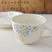 Shinzi Katoh Design:ルシェルシュ スープマグカップ森の中[美濃焼]
