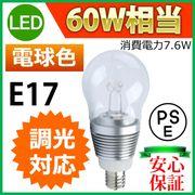 【1年保証付】LEDクリア電球 消費電力7.6W 調光器対応タイプ 白熱電球60W相当 口金E17 電球色