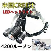 LED�w�b�h���C�g 4200Lm 3x CREE XM-L T6 �č�CREE��