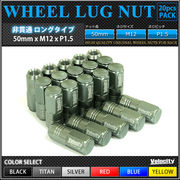 ホイールナット アルミ 非貫通タイプ ロング 50mm M12 P1.5 20個セット