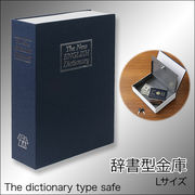 本棚に隠す!鍵2本付き【辞書型金庫Lサイズ青色】大きなものも安心保管・265x200x65mm