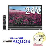 LC-24R30-B シャープ 24V型 デジタルハイビジョンLED液晶テレビ HDD・BDレコーダー内蔵 ブラック