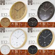 壁掛け電波時計12インチ YXI062-12 直径32cm 掛け時計 新着【代引不可】