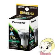 パナソニック ハロゲン電球 450lm 白色 E11 LDR8WWE11D