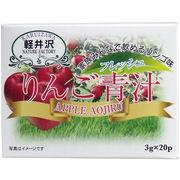 りんご青汁 3g×20袋入