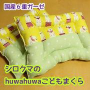 【日本製】huwahuwa子どもまくら くまと国産6重ガーゼ キッズ枕