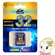 G-SDHC32-C10 �f������?�� SDHC�������[�J�[�h�@32GB�@CLASS10