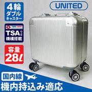 アルミスーツケース 28L ST35LC