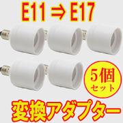 ����ϊ��A�_�v�^�[E11��E17 5�ƒZ�b�g SG-E11-E17-5SET
