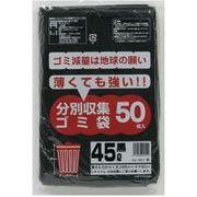 ●☆ ポリ袋45L(黒) HL-451 厚0.02mm 50枚×20冊 1冊あたり361円(税抜) 07175