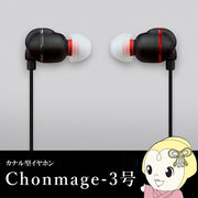 �s�s�q ���y���l (���炤���) Chonmage 3 �� Chonmage-3