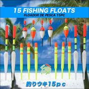 フィッシングに!大容量で使い分けが出来る!釣り用浮き15pc