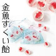 【ギフト/雑貨/和】金魚すくい飴/かわいい/贈り物/プチギフト/キャンディー/夏/和風/日本