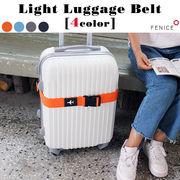 飛行機のロゴがワンポイント FENICE スーツケースベルト ライト キャリーケース ベルト ラゲッジベルト