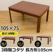 3段階コタツ 105×75 長方形