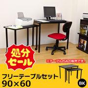 【在庫処分品 SALE】フリーテーブルセット 90×60 BK